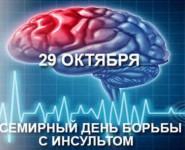 К 29 октября, Международному дню борьбы с инсультом