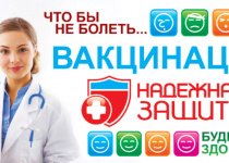 6h3_vakcinaciy